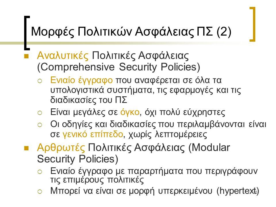10 Μορφές Πολιτικών Ασφάλειας ΠΣ (2) Αναλυτικές Πολιτικές Ασφάλειας (Comprehensive Security Policies)  Ενιαίο έγγραφο που αναφέρεται σε όλα τα υπολογ