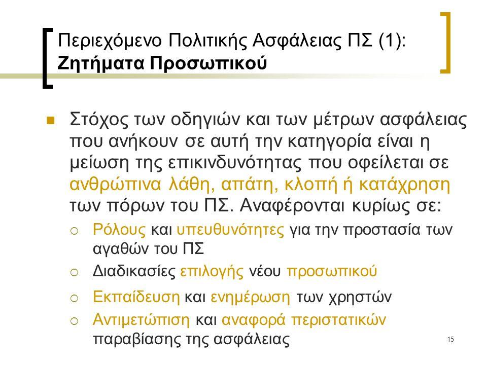 15 Περιεχόμενο Πολιτικής Ασφάλειας ΠΣ (1): Ζητήματα Προσωπικού Στόχος των οδηγιών και των μέτρων ασφάλειας που ανήκουν σε αυτή την κατηγορία είναι η μ