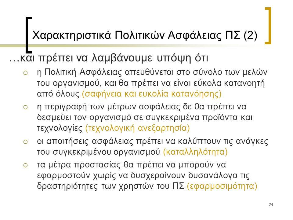 24 Χαρακτηριστικά Πολιτικών Ασφάλειας ΠΣ (2) …και πρέπει να λαμβάνουμε υπόψη ότι  η Πολιτική Ασφάλειας απευθύνεται στο σύνολο των μελών του οργανισμο
