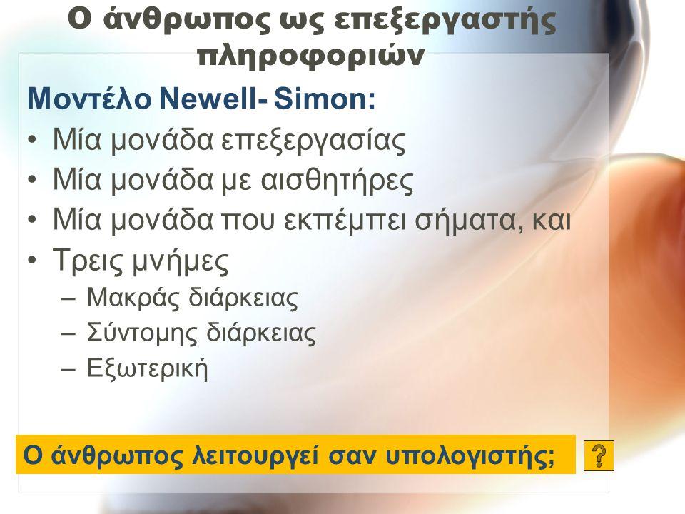 Ο άνθρωπος ως επεξεργαστής πληροφοριών Μοντέλο Newell- Simon: Μία μονάδα επεξεργασίας Μία μονάδα με αισθητήρες Μία μονάδα που εκπέμπει σήματα, και Τρε