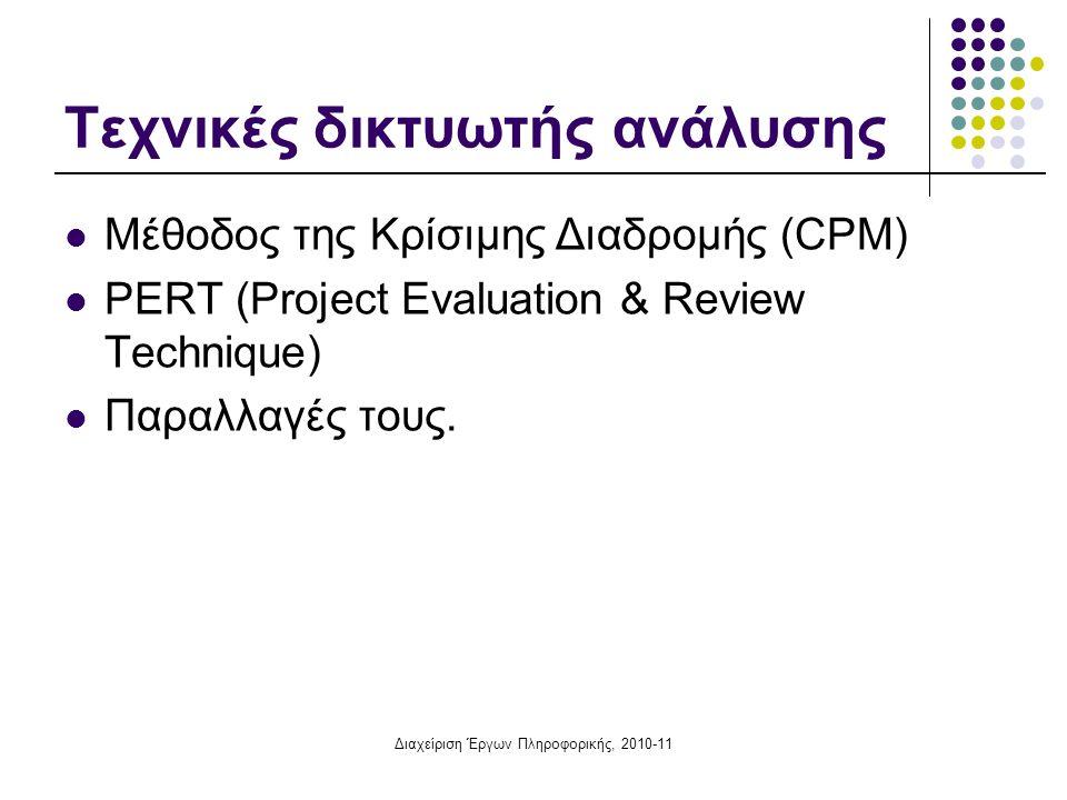 Διαχείριση Έργων Πληροφορικής, 2010-11 Τεχνικές δικτυωτής ανάλυσης Μέθοδος της Κρίσιμης Διαδρομής (CPM) PERT (Project Evaluation & Review Technique) Π
