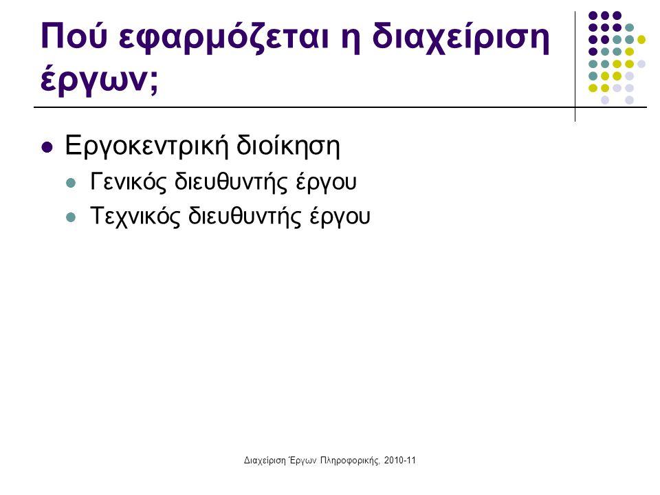 Διαχείριση Έργων Πληροφορικής, 2010-11 Πού εφαρμόζεται η διαχείριση έργων; Εργοκεντρική διοίκηση Γενικός διευθυντής έργου Τεχνικός διευθυντής έργου