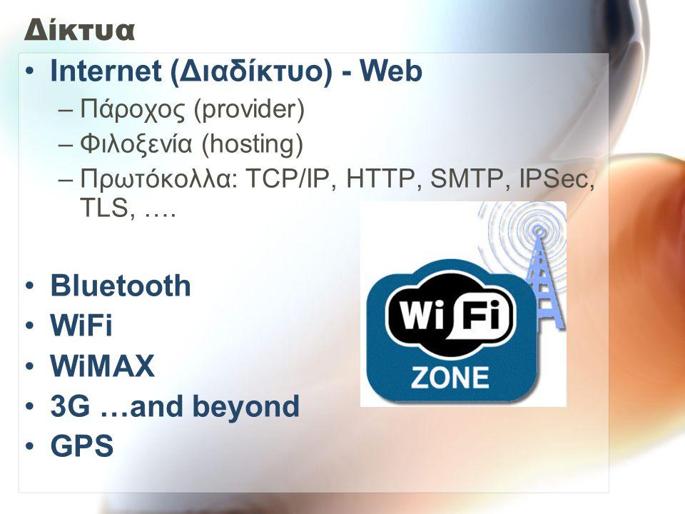 Δίκτυα Internet (Διαδίκτυο) - Web –Πάροχος (provider) –Φιλοξενία (hosting) –Πρωτόκολλα: TCP/IP, HTTP, SMTP, IPSec, TLS, …. Bluetooth WiFi WiMAX 3G …an