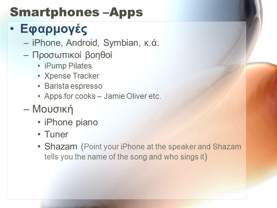 Smartphones –Apps Εφαρμογές –iPhone, Android, Symbian, κ.ά. –Προσωπικοί βοηθοί iPump Pilates Xpense Tracker Barista espresso Apps for cooks – Jamie Ol
