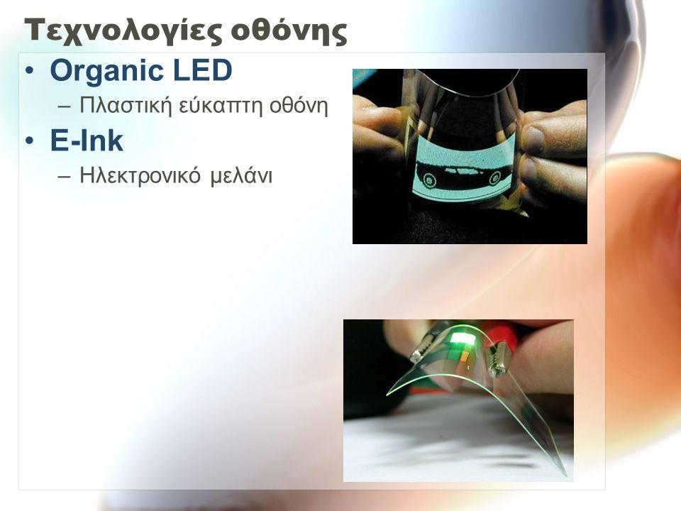 Τεχνολογίες οθόνης Organic LED –Πλαστική εύκαπτη οθόνη E-Ink –Ηλεκτρονικό μελάνι