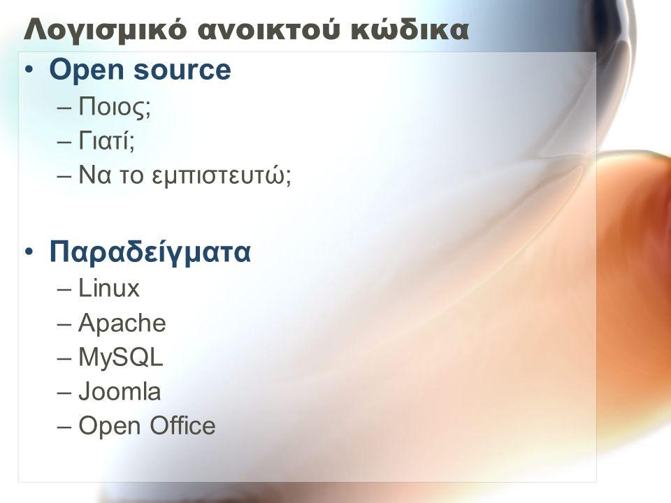 Λογισμικό ανοικτού κώδικα Open source –Ποιος; –Γιατί; –Να το εμπιστευτώ; Παραδείγματα –Linux –Apache –MySQL –Joomla –Open Office