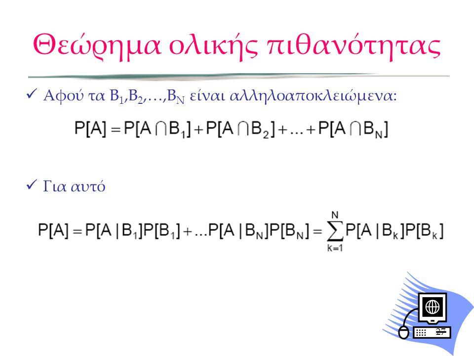 Θεώρημα ολικής πιθανότητας Αφού τα Β 1,Β 2,…,Β Ν είναι αλληλοαποκλειώμενα: Για αυτό 27