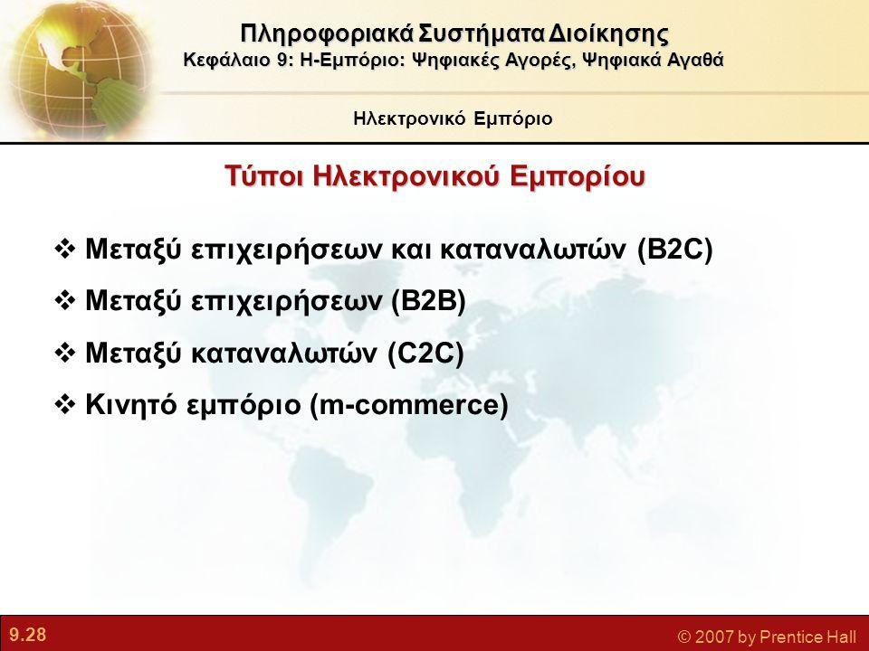 9.28 © 2007 by Prentice Hall Τύποι Ηλεκτρονικού Εμπορίου Ηλεκτρονικό Εμπόριο Πληροφοριακά Συστήματα Διοίκησης Κεφάλαιο 9: Η-Εμπόριο: Ψηφιακές Αγορές,