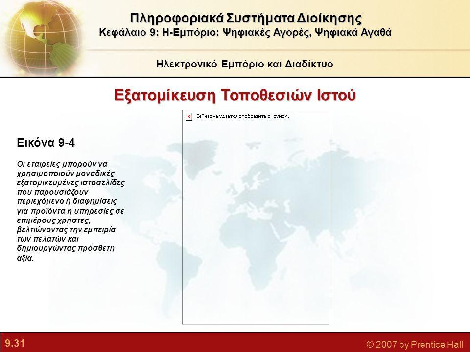 9.31 © 2007 by Prentice Hall Ηλεκτρονικό Εμπόριο και Διαδίκτυο Πληροφοριακά Συστήματα Διοίκησης Κεφάλαιο 9: Η-Εμπόριο: Ψηφιακές Αγορές, Ψηφιακά Αγαθά