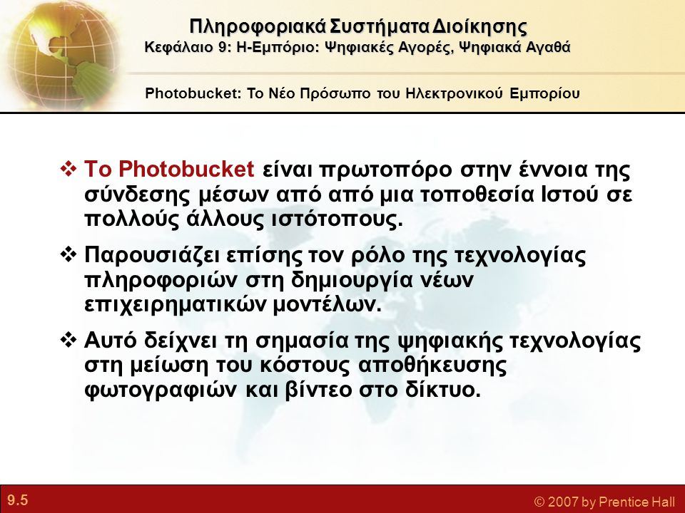 9.5 © 2007 by Prentice Hall Photobucket: Το Νέο Πρόσωπο του Ηλεκτρονικού Εμπορίου  Το Photobucket είναι πρωτοπόρο στην έννοια της σύνδεσης μέσων από