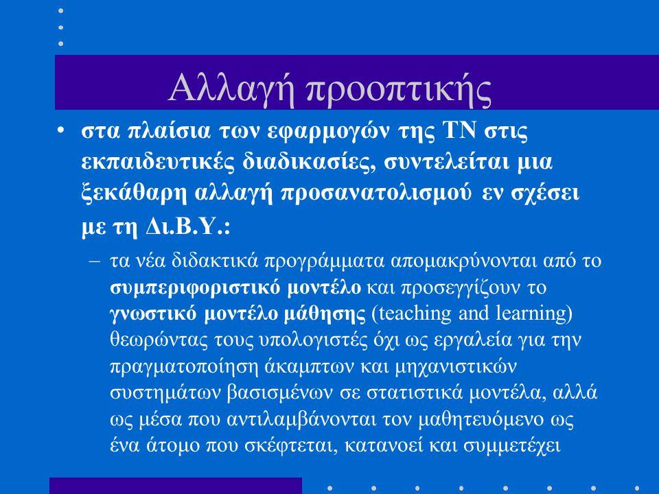 Αλλαγή προοπτικής στα πλαίσια των εφαρμογών της ΤΝ στις εκπαιδευτικές διαδικασίες, συντελείται μια ξεκάθαρη αλλαγή προσανατολισμού εν σχέσει με τη Δι.