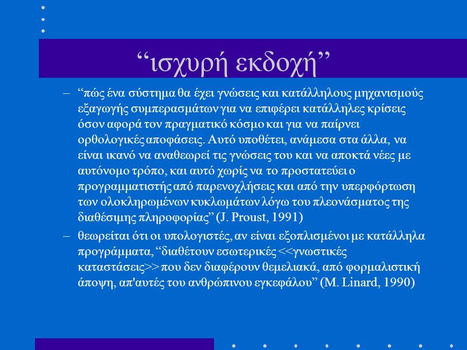 Διαφορές με τα κλασσικά προγράμματα –αντίθετα, τα κλασσικά προγράμματα Δι.Β.Υ.
