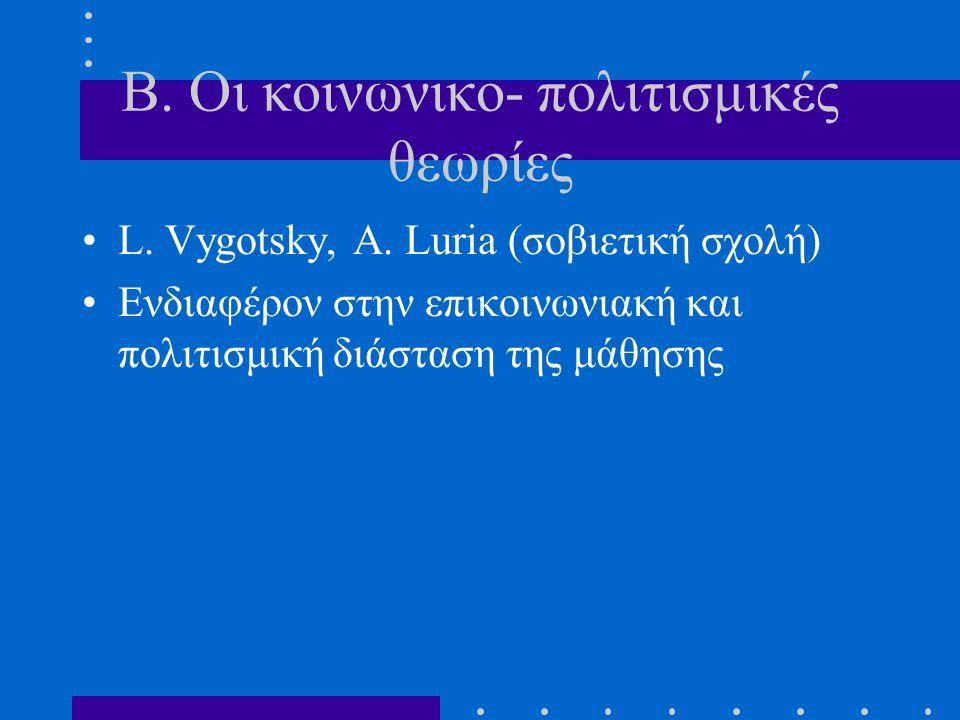 Β.Οι κοινωνικο- πολιτισμικές θεωρίες L. Vygotsky, A.