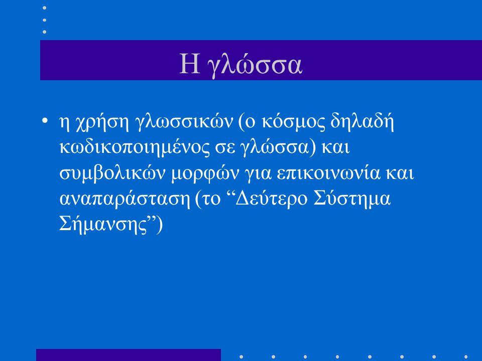 """Η γλώσσα η χρήση γλωσσικών (ο κόσμος δηλαδή κωδικοποιημένος σε γλώσσα) και συμβολικών μορφών για επικοινωνία και αναπαράσταση (το """"Δεύτερο Σύστημα Σήμ"""