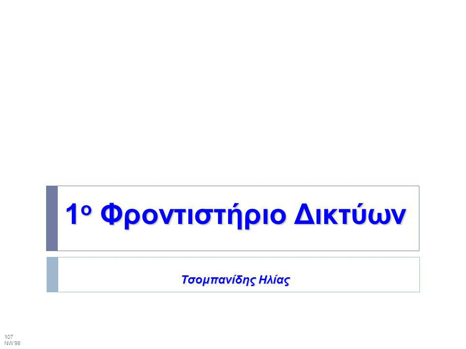 107 NW'98 1 ο Φροντιστήριο Δικτύων Τσομπανίδης Ηλίας