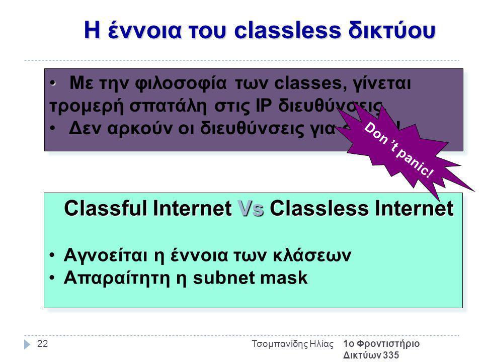 Η έννοια του classless δικτύου 1ο Φροντιστήριο Δικτύων 335 Τσομπανίδης Ηλίας22 Mε την φιλοσοφία των classes, γίνεται τρομερή σπατάλη στις IP διευθύνσεις.