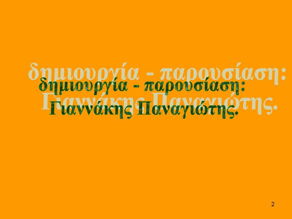 22 Βιβλιογραφία: εργαστηριακός οδηγός Γ΄ Λυκείου θετικ.
