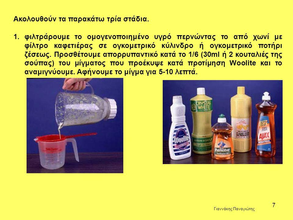 6 Διαδικασία Βάλε στο μπλέντερ:  Την πηγή του DNA (π.χ 100ml ή 1/2 του φλιτζανιού ψιλοκομμένο κρεμμύδι, αντιστοιχεί σε ένα μέτριο κρεμμύδι).  Λιγώτε