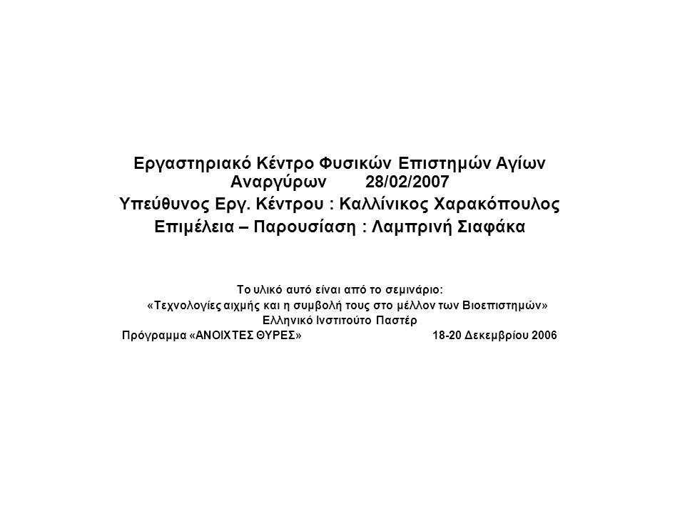 Εργαστηριακό Κέντρο Φυσικών Επιστημών Αγίων Αναργύρων 28/02/2007 Υπεύθυνος Εργ. Κέντρου : Καλλίνικος Χαρακόπουλος Επιμέλεια – Παρουσίαση : Λαμπρινή Σι