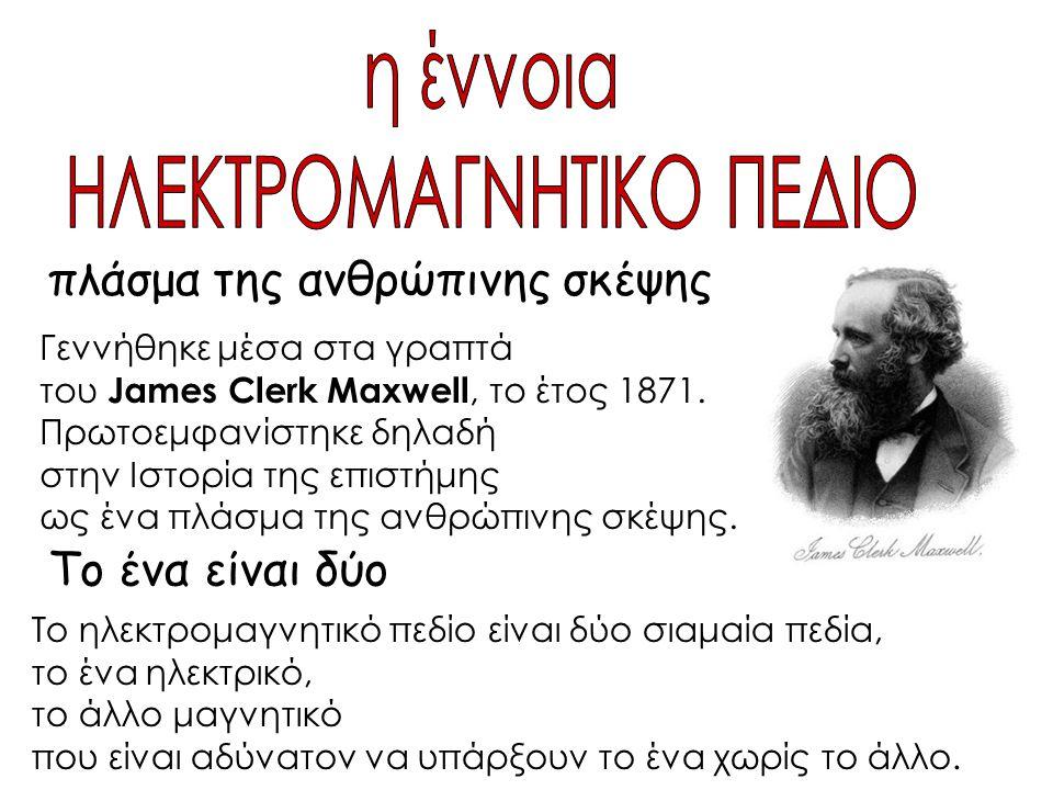 πλάσμα της ανθρώπινης σκέψης Το ένα είναι δύο Γεννήθηκε μέσα στα γραπτά του James Clerk Maxwell, το έτος 1871.