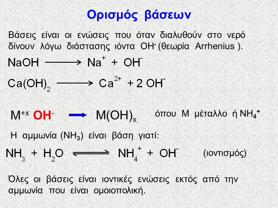 μονοπρωτικάδιπρωτικάτριπρωτικά HClH2SH2SH 3 PO 4 HNO 3 H 2 CO 3  ισχυρά οξέα:  ασθενή οξέα: Ισχυρά οξέαΑσθενή οξέα HClόλα τα υπόλοιπα HBr HI HNO 3 H
