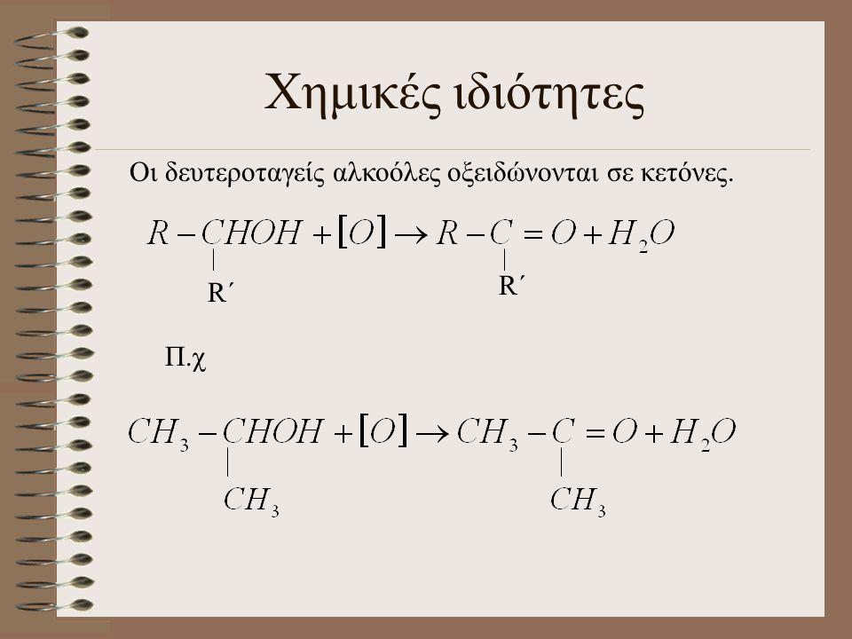 Χημικές ιδιότητες Οι δευτεροταγείς αλκοόλες οξειδώνονται σε κετόνες. Π.χ R΄R΄ R΄R΄