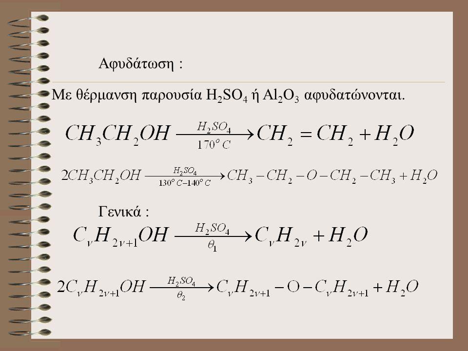 Αφυδάτωση : Με θέρμανση παρουσία H 2 SO 4 ή Al 2 O 3 αφυδατώνονται. Γενικά :