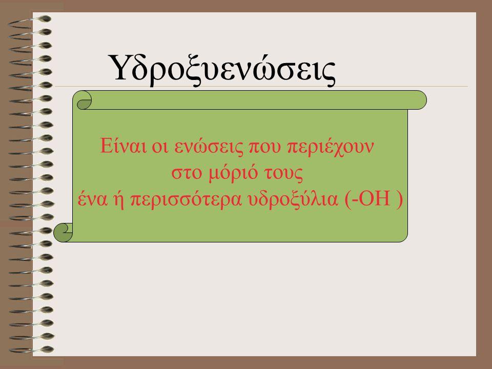 Υδροξυενώσεις Είναι οι ενώσεις που περιέχουν στο μόριό τους ένα ή περισσότερα υδροξύλια (-ΟΗ )