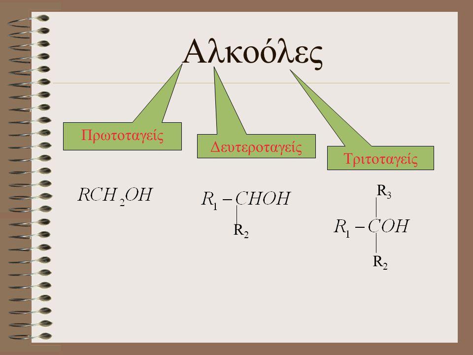 Αλκοόλες Πρωτοταγείς Δευτεροταγείς Τριτοταγείς R2R2 R2R2 R3R3