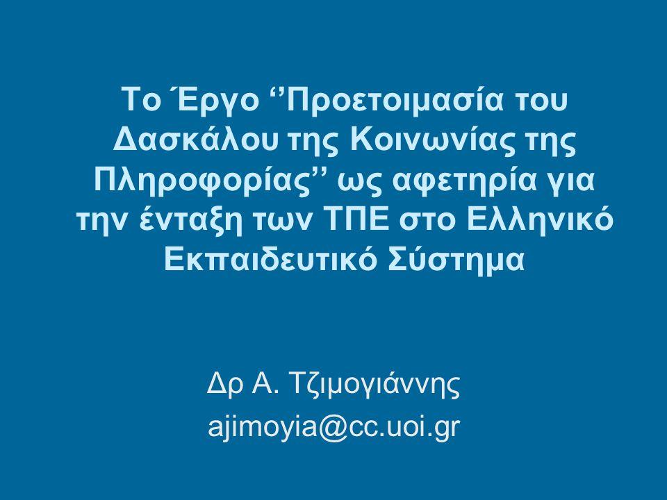 Το Έργο ''Προετοιμασία του Δασκάλου της Κοινωνίας της Πληροφορίας'' ως αφετηρία για την ένταξη των ΤΠΕ στο Ελληνικό Εκπαιδευτικό Σύστημα Δρ Α.