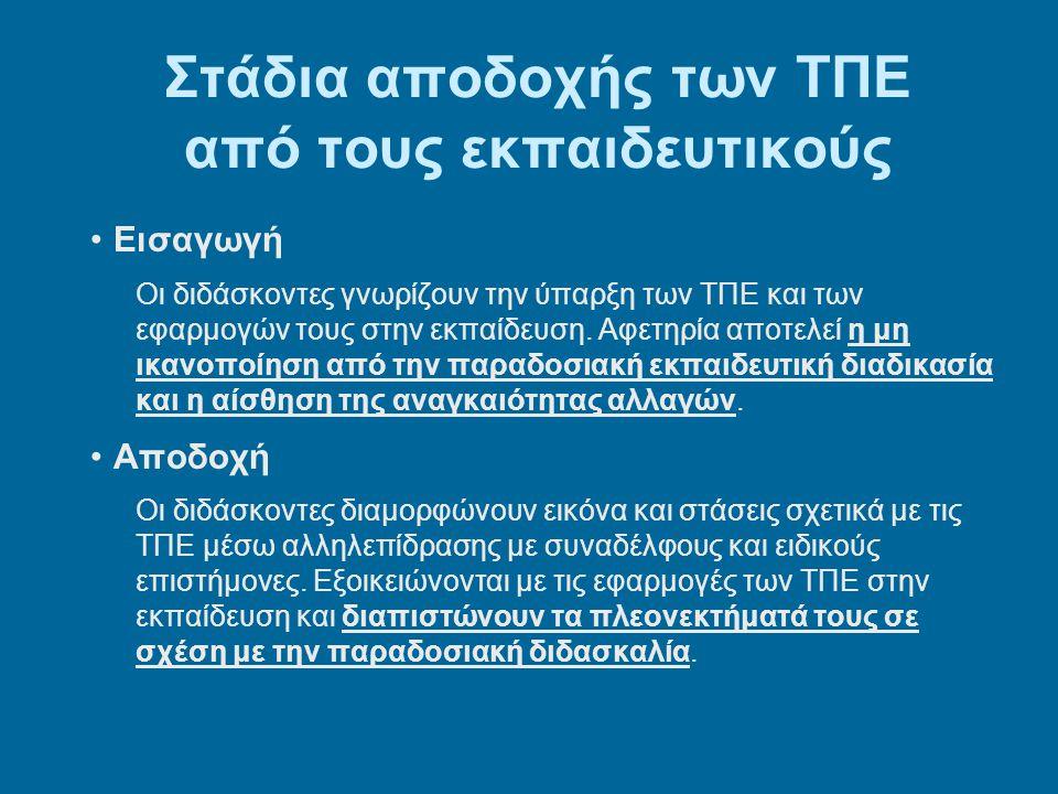 Στάδια αποδοχής των ΤΠΕ από τους εκπαιδευτικούς  Προσαρμογή Οι ΤΠΕ χρησιμοποιούνται για τον εμπλουτισμό του Προγράμματος Σπουδών.