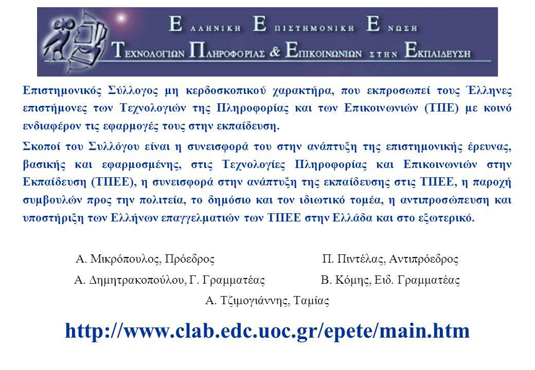 Επιστημονικός Σύλλογος μη κερδοσκοπικού χαρακτήρα, που εκπροσωπεί τους Έλληνες επιστήμονες των Τεχνολογιών της Πληροφορίας και των Επικοινωνιών (ΤΠΕ) με κοινό ενδιαφέρον τις εφαρμογές τους στην εκπαίδευση.