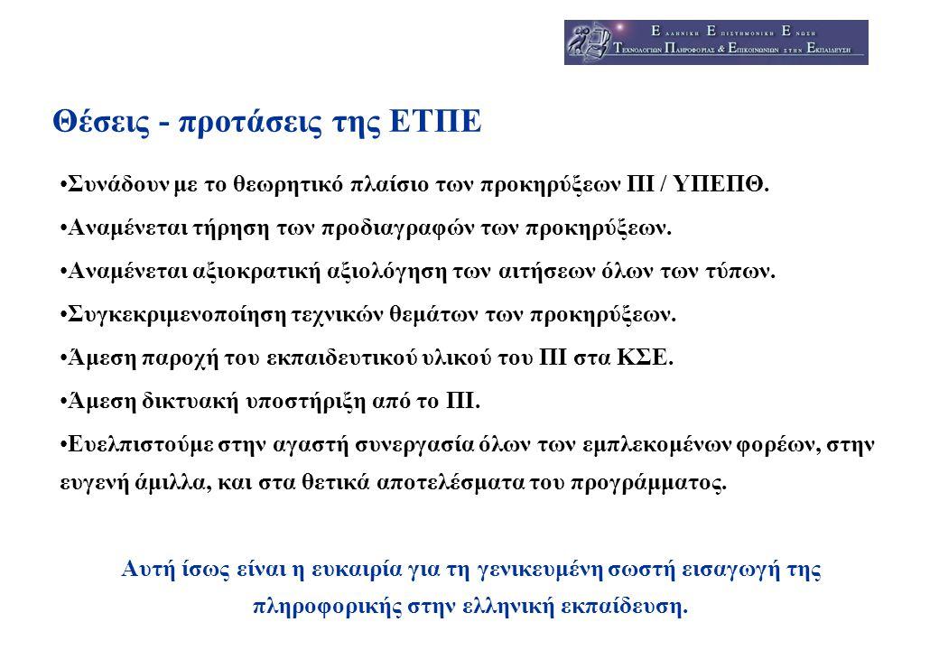 Θέσεις - προτάσεις της ΕΤΠΕ Συνάδουν με το θεωρητικό πλαίσιο των προκηρύξεων ΠΙ / ΥΠΕΠΘ.