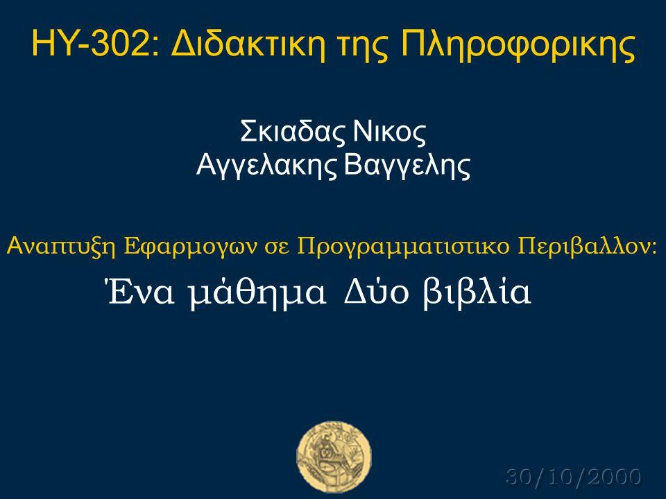 ΗΥ-302: Διδακτικη της Πληροφορικης Αγγελακης Βαγγελης Σκιαδας Νικος 30/10/2000 το καφε σαφης διαχωρισμος στους θεματικους αξονες του προγραμματος σπουδων 4 ημι-αυτονομες ενοτητες καλη δομηση εσωτερικα στα κεφαλαια πυκνα σημειωμενα πλαισια με επεξηγησεις το γαλαζοπρασινο σειριακη παρουσιαση θεματων με τη δομη συνεχων κεφαλαιων γ.