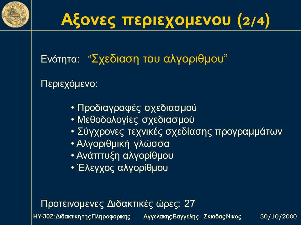 """Αξονες περιεχομενου ( 1/4 ) ΗΥ-302: Διδακτικη της Πληροφορικης Αγγελακης Βαγγελης Σκιαδας Νικος 30/10/2000 Ενότητα: """" Ανάλυση του προβλήματος"""" Περιεχό"""