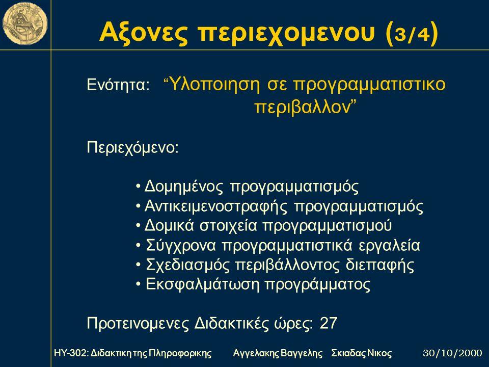 """Αξονες περιεχομενου ( 2/4 ) ΗΥ-302: Διδακτικη της Πληροφορικης Αγγελακης Βαγγελης Σκιαδας Νικος 30/10/2000 Ενότητα: """" Σχεδιαση του αλγοριθμου"""" Περιεχό"""