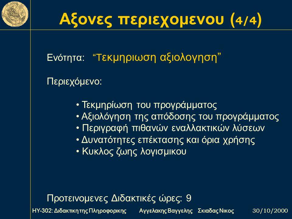 """Αξονες περιεχομενου ( 3/4 ) ΗΥ-302: Διδακτικη της Πληροφορικης Αγγελακης Βαγγελης Σκιαδας Νικος 30/10/2000 Ενότητα: """" Υλοποιηση σε προγραμματιστικο πε"""