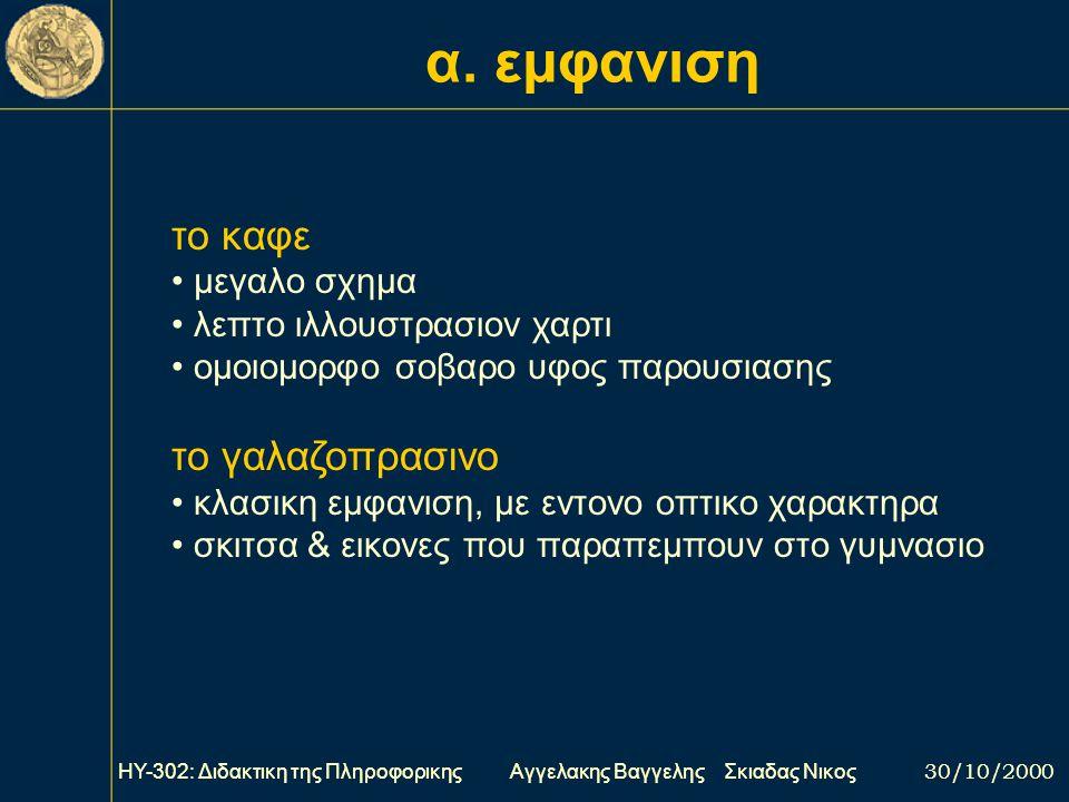 Διαφορετικες συγγραφικες ομαδες... ΗΥ-302: Διδακτικη της Πληροφορικης Αγγελακης Βαγγελης Σκιαδας Νικος 30/10/2000...στο γαλαζοπρασινο 4 καθγητες τριτο