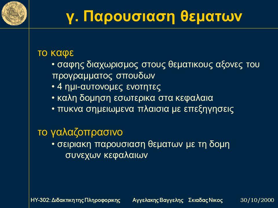 ΗΥ-302: Διδακτικη της Πληροφορικης Αγγελακης Βαγγελης Σκιαδας Νικος 30/10/2000 το καφε προσπαθει να ειναι αμεσο στο μετρο του δυνατου χρησιμοποιει απλ