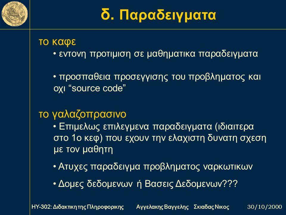 ΗΥ-302: Διδακτικη της Πληροφορικης Αγγελακης Βαγγελης Σκιαδας Νικος 30/10/2000 το καφε σαφης διαχωρισμος στους θεματικους αξονες του προγραμματος σπου