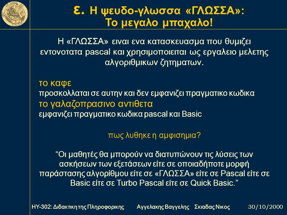 ΗΥ-302: Διδακτικη της Πληροφορικης Αγγελακης Βαγγελης Σκιαδας Νικος 30/10/2000 το καφε εντονη προτιμιση σε μαθηματικα παραδειγματα προσπαθεια προσεγγι
