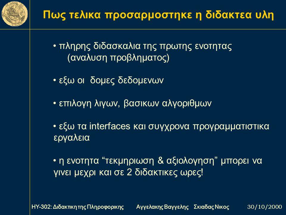 ΗΥ-302: Διδακτικη της Πληροφορικης Αγγελακης Βαγγελης Σκιαδας Νικος 30/10/2000 στο καφε ορισμος αναδρομικης διαδικασιας παραδειγματα ορισμος συνολου φ