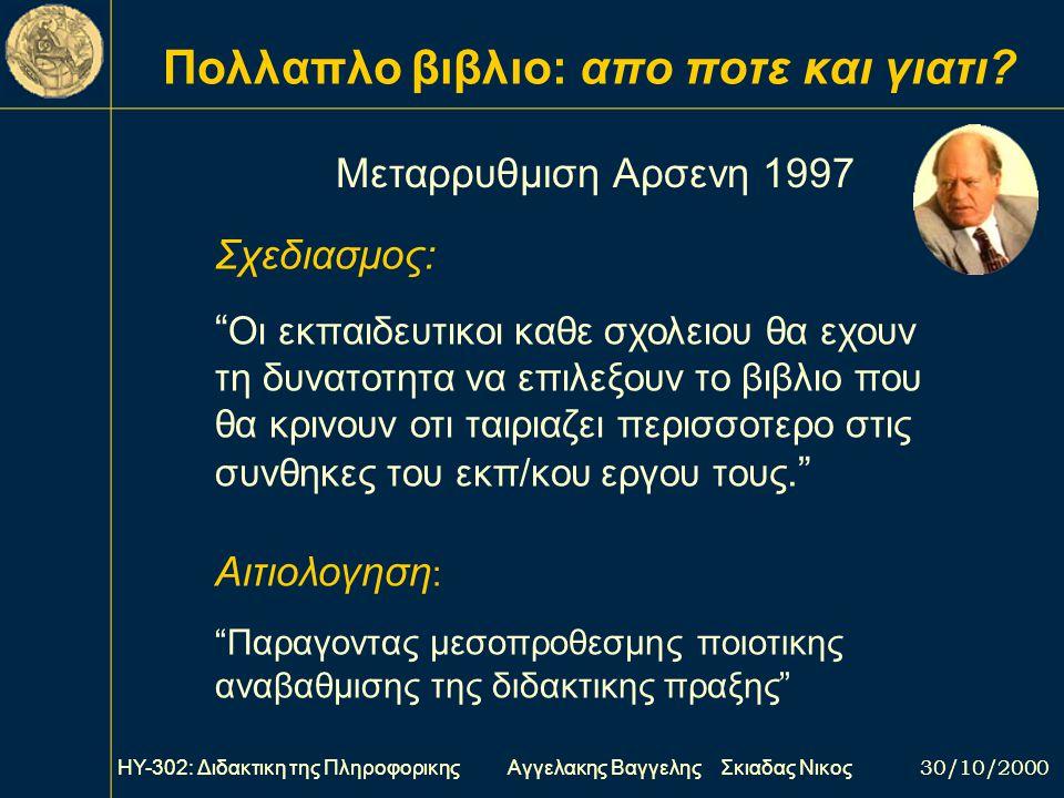 Για να δουμε τι θα πουμε ΗΥ-302: Διδακτικη της Πληροφορικης Αγγελακης Βαγγελης Σκιαδας Νικος 30/10/2000 Πολλαπλο βιβλιο: φιλοσοφια του θεσμου ν.2525/9