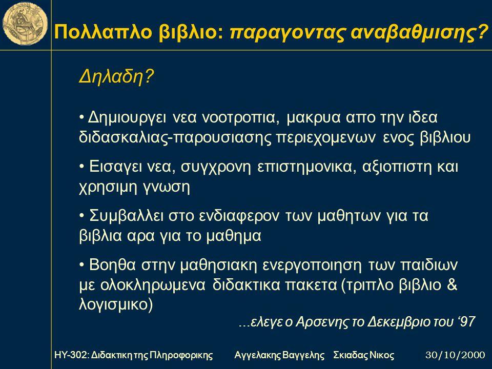 Πολλαπλο βιβλιο: απο ποτε και γιατι? ΗΥ-302: Διδακτικη της Πληροφορικης Αγγελακης Βαγγελης Σκιαδας Νικος 30/10/2000 Μεταρρυθμιση Αρσενη 1997 Σχεδιασμο
