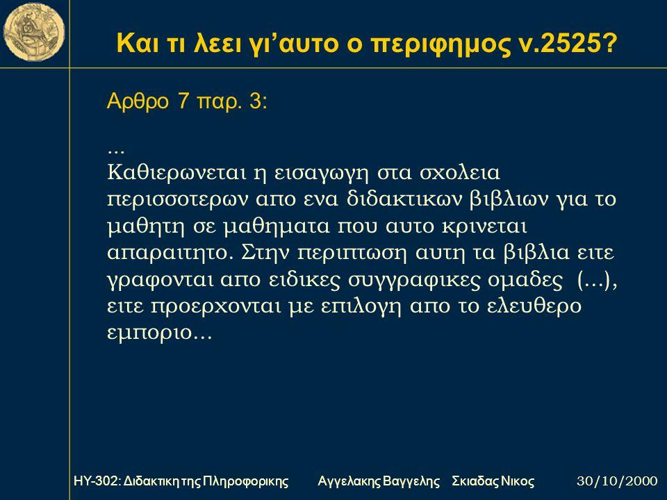 ΗΥ-302: Διδακτικη της Πληροφορικης Αγγελακης Βαγγελης Σκιαδας Νικος 30/10/2000 Πως τελικα προσαρμοστηκε η διδακτεα υλη πληρης διδασκαλια της πρωτης ενοτητας (αναλυση προβληματος) εξω οι δομες δεδομενων επιλογη λιγων, βασικων αλγοριθμων εξω τα interfaces και συγχρονα προγραμματιστικα εργαλεια η ενοτητα τεκμηριωση & αξιολογηση μπορει να γινει μεχρι και σε 2 διδακτικες ωρες!