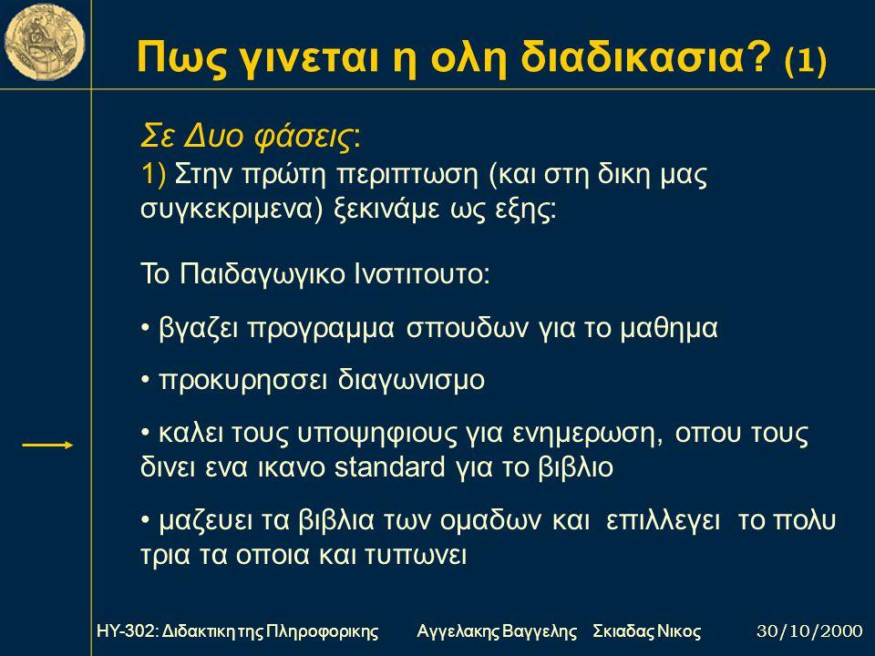 ΗΥ-302: Διδακτικη της Πληροφορικης Αγγελακης Βαγγελης Σκιαδας Νικος 30/10/2000
