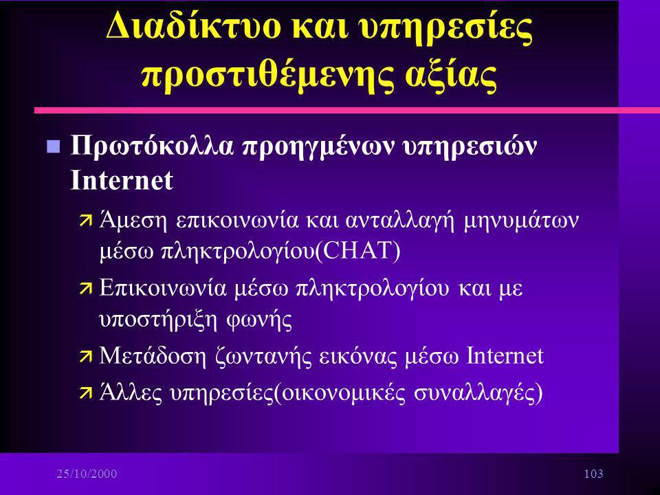 25/10/2000102 Διαδίκτυο και υπηρεσίες προστιθέμενης αξίας n Πρωτόκολλα βασικών υπηρεσιών Internet ä Πρωτόκολλο μεταφοράς υπερ-κειμένου (HTTP) ä Πρωτόκ