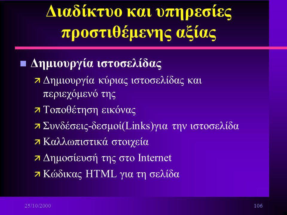 25/10/2000105 Διαδίκτυο και υπηρεσίες προστιθέμενης αξίας n Αναζήτηση πληροφοριών και ιστοσελίδων στο Internet n Ηλεκτρονικό ταχυδρομείο(p.x Outlook E