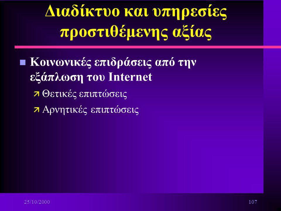 25/10/2000106 Διαδίκτυο και υπηρεσίες προστιθέμενης αξίας n Δημιουργία ιστοσελίδας ä Δημιουργία κύριας ιστοσελίδας και περιεχόμενό της ä Τοποθέτηση ει
