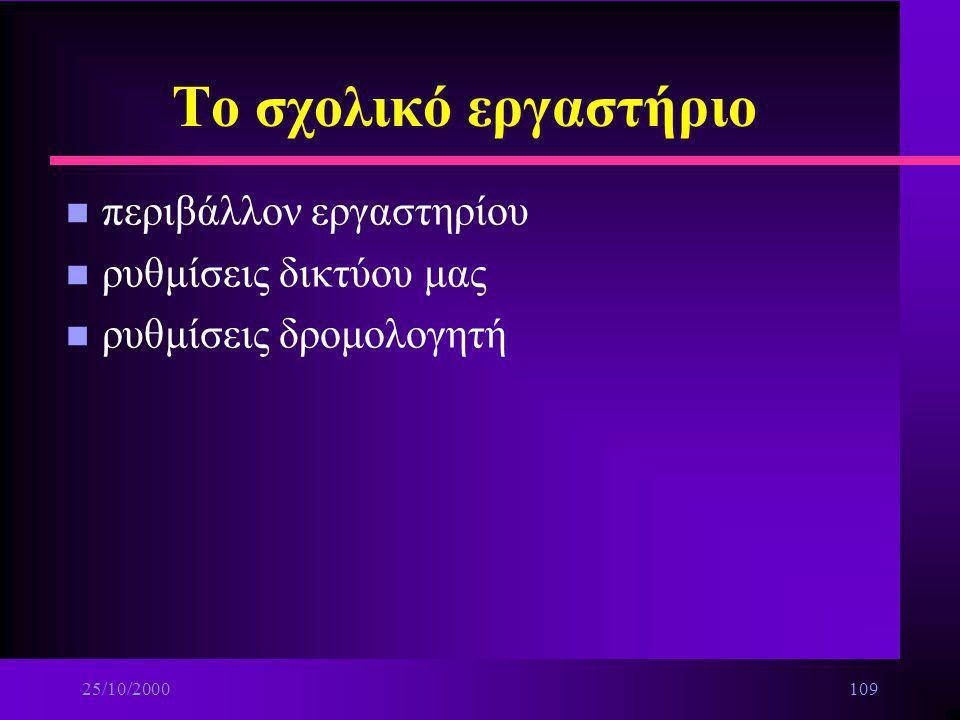 25/10/2000108 ΚΕΦΑΛΑΙΟ 13